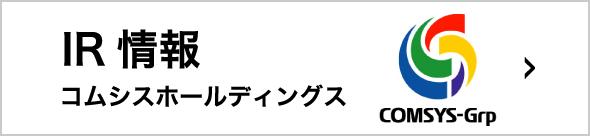 IR情報 コムシスホールディングス