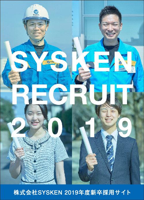株式会社SYSKEN 2019年度新卒採用サイト