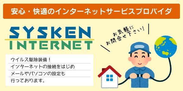 安心・快適のインターネットサービスプロバイダー シスケンインターネット