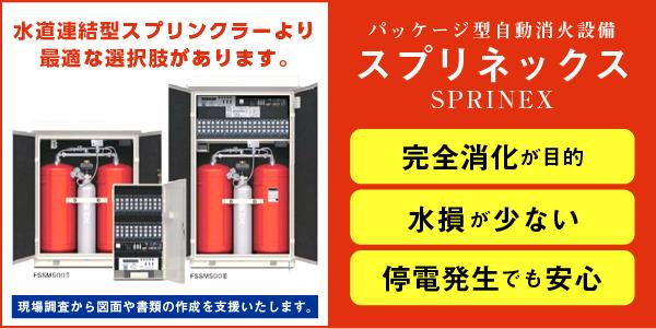 パッケージ型自動消火設備スプリネックス