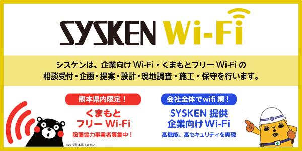 シスケンWi-Fi