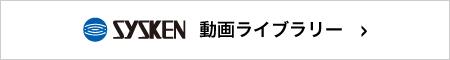SYSKEN 動画ライブラリー